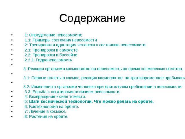 1: Определение невесомости; 1: Определение невесомости; 1.1: Примеры состояния невесомости 2: Тренировки и адаптация человека к состоянию невесомости 2.1: Тренировки в самолете 2.2: Тренировки в бассейне 2.2.1: Гидроневесомость 3: Реакция организма …