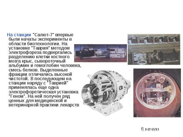 """На станции """"Салют-7"""" впервые были начаты эксперименты в области биотехнологии. На установке """"Таврия"""" методом электрофореза подвергались разделению клетки костного мозга крыс, сывороточный альбумин и гемоглобин человека, смесь бел…"""