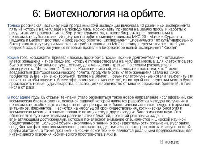 Только российская часть научной программы 20-й экспедиции включала 42 различных эксперимента, пять из которых на МКС еще не проводились. Космонавты привезли на Землю пробы и кассеты с результатами проведенных на борту экспериментов, а также биореакт…