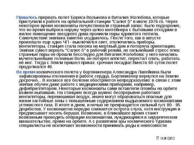 """Пришлось прервать полет Бориса Волынова и Виталия Жолобова, которые приступили к работе на орбитальной станции """"Салют-5"""" в июле 1976-го. Через некоторое время космонавты почувствовали странный запах: было подозрение, что во время выброса н…"""
