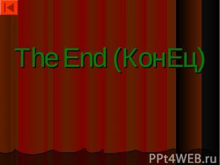 The End (КонЕц) The End (КонЕц)