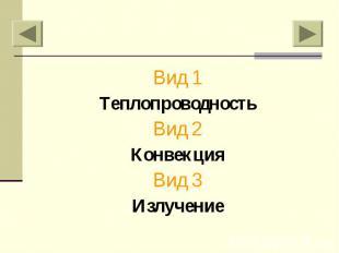 Вид 1 Теплопроводность Вид 2 Конвекция Вид 3 Излучение