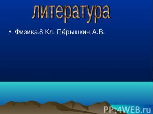 Физика.8 Кл. Пёрышкин А.В. Физика.8 Кл. Пёрышкин А.В.