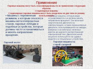 • Машины с переменным режимом, к которым относятся машины металлопрокатных стано