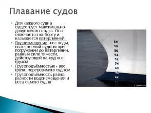 Для каждого судна существует максимально допустимая осадка. Она отмечается на бо