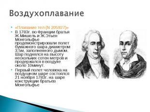 «Плавание тел (N 205927)» «Плавание тел (N 205927)» В 1783г. во Франции братья Ж