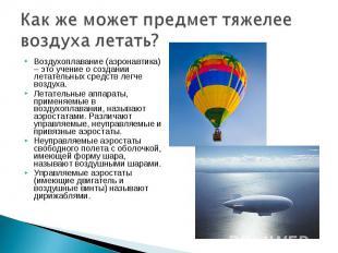 Воздухоплавание (аэронавтика) – это учение о создании летательных средств легче