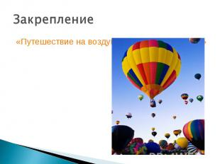 «Путешествие на воздушном шаре (N 205928)» «Путешествие на воздушном шаре (N 205
