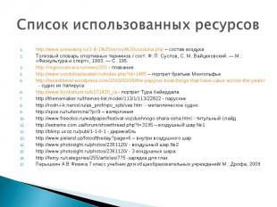http://www.pressaing.ru/1-4-1%20osnovi%20vozduha.php – состав воздуха http://www