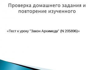 "«Тест к уроку ""Закон Архимеда"" (N 205896)»"