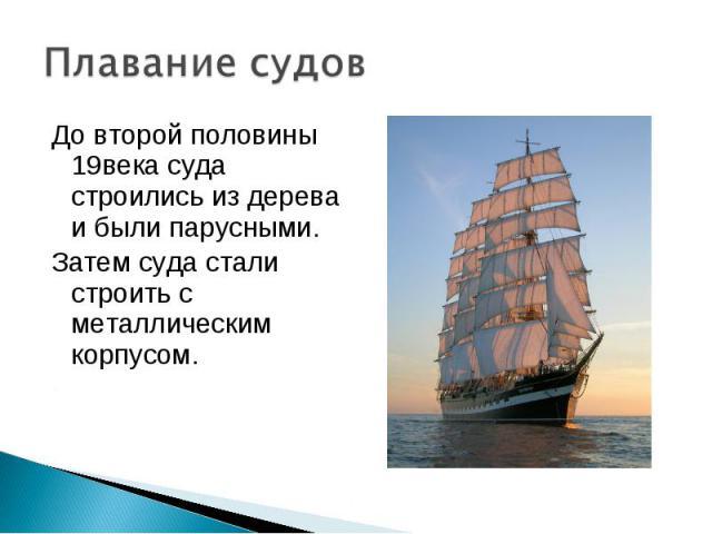 До второй половины 19века суда строились из дерева и были парусными. До второй половины 19века суда строились из дерева и были парусными. Затем суда стали строить с металлическим корпусом.