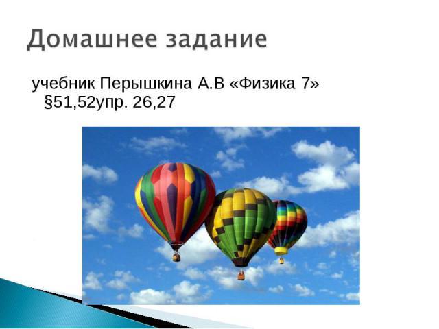учебник Перышкина А.В «Физика 7» §51,52упр. 26,27 учебник Перышкина А.В «Физика 7» §51,52упр. 26,27