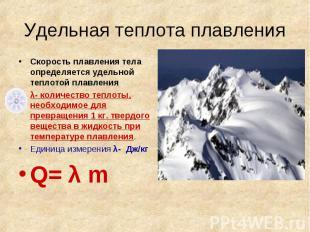 Скорость плавления тела определяется удельной теплотой плавления Скорость плавле