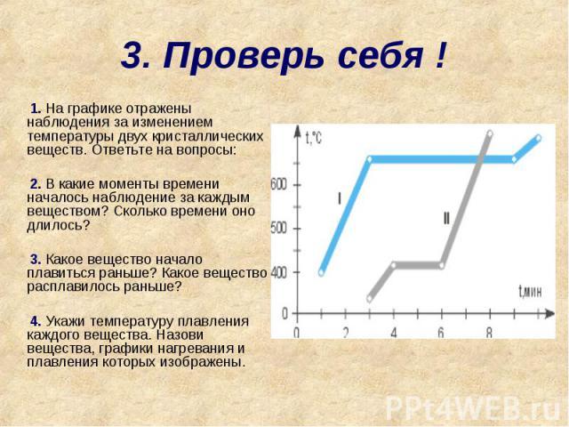 1. На графике отражены наблюдения за изменением температуры двух кристаллических веществ. Ответьте на вопросы: 1. На графике отражены наблюдения за изменением температуры двух кристаллических веществ. Ответьте на вопросы: 2. В какие моменты времени …