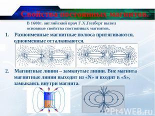 1. Разноименные магнитные полюса притягиваются, одноименные отталкиваются. 1. Ра