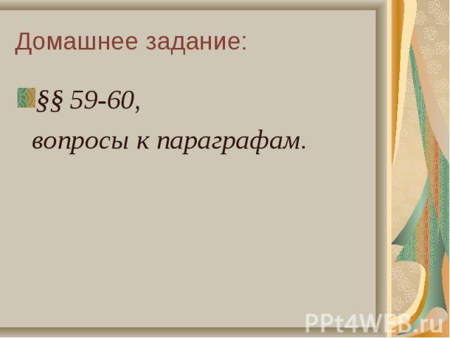§§ 59-60, §§ 59-60, вопросы к параграфам.