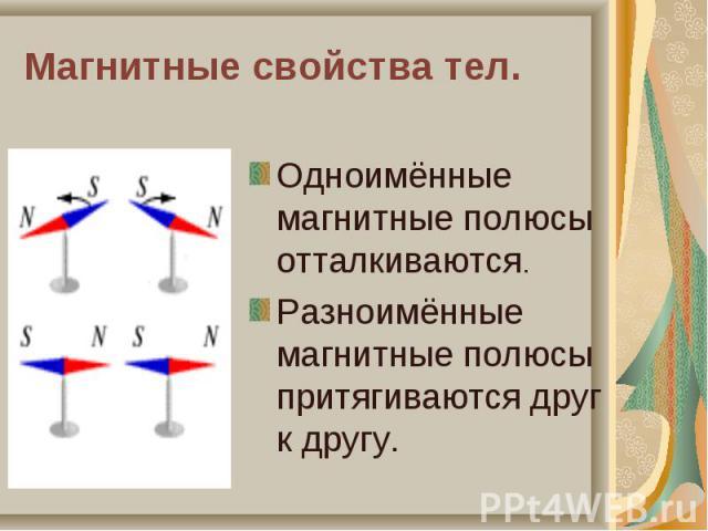 Одноимённые магнитные полюсы отталкиваются. Одноимённые магнитные полюсы отталкиваются. Разноимённые магнитные полюсы притягиваются друг к другу.