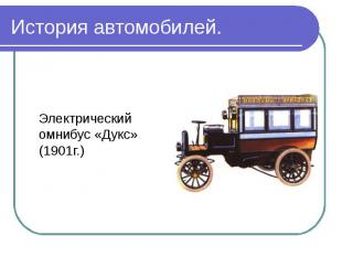 Электрический омнибус «Дукс» (1901г.) Электрический омнибус «Дукс» (1901г.)
