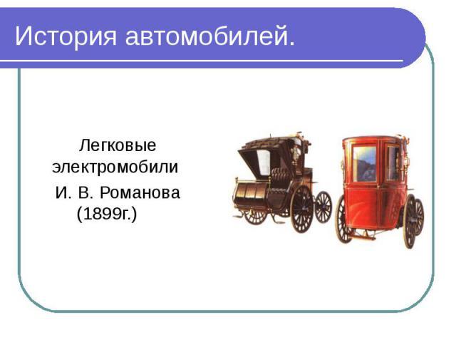 Легковые электромобили И. В. Романова (1899г.)
