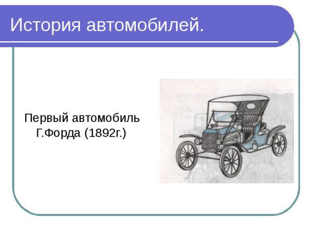 Первый автомобиль Г.Форда (1892г.)