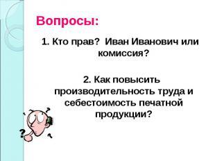 1. Кто прав? Иван Иванович или комиссия? 1. Кто прав? Иван Иванович или комиссия