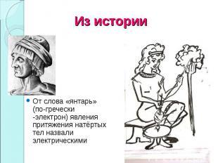 От слова «янтарь» (по-гречески -электрон) явления притяжения натёртых тел назвал