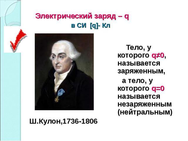 Ш.Кулон,1736-1806