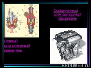 Современный инжекторный двигатель Современный инжекторный двигатель