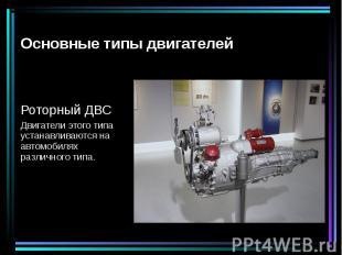 Роторный ДВС Двигатели этого типа устанавливаются на автомобилях различного типа