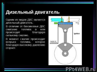 Одним из видов ДВС является дизельный двигатель. Одним из видов ДВС является диз