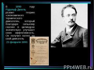 В 1890 году Рудольф Дизель развил теорию «экономичного термического двигателя»,