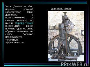 Хотя Дизель и был первым, который запатентовал такой двигатель с воспламенением