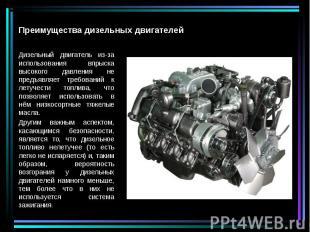 Дизельный двигатель из-за использования впрыска высокого давления не предъявляет