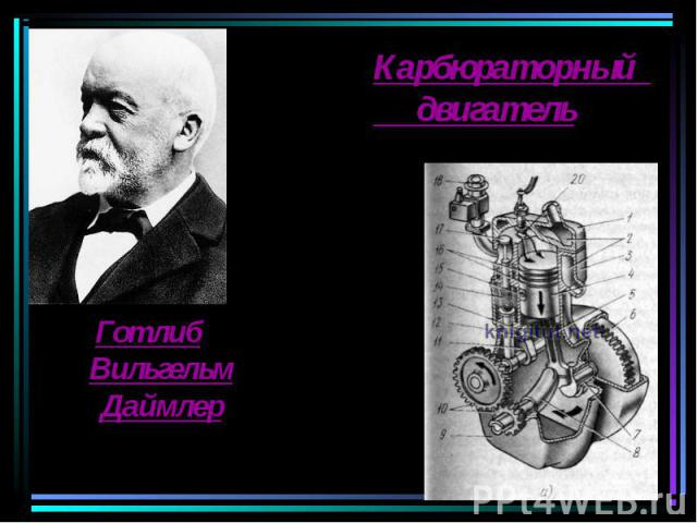 Готлиб Вильгельм Даймлер Готлиб Вильгельм Даймлер