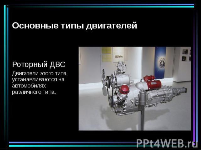 Роторный ДВС Двигатели этого типа устанавливаются на автомобилях различного типа.