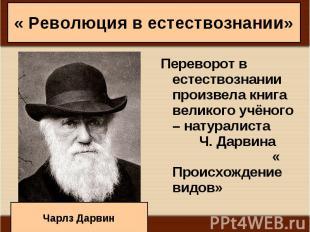 Переворот в естествознании произвела книга великого учёного – натуралиста Ч. Дар