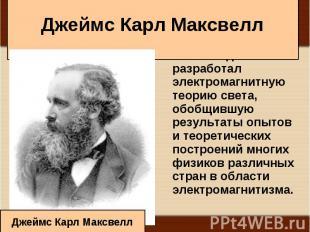 В 1860-х годах он разработал электромагнитную теорию света, обобщившую результат