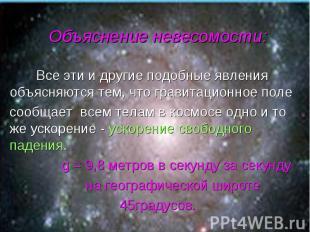 Все эти и другие подобные явления объясняются тем, что гравитационное поле Все э