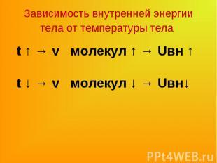 t ↑ → v молекул ↑ → Uвн ↑ t ↑ → v молекул ↑ → Uвн ↑