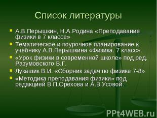 А.В.Перышкин, Н.А.Родина «Преподавание физики в 7 классе» А.В.Перышкин, Н.А.Роди