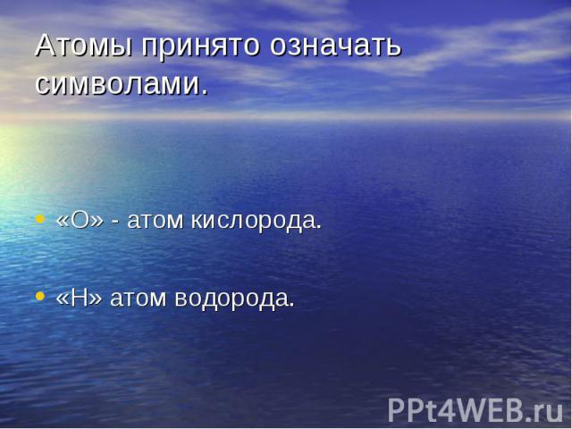 «О» - атом кислорода. «Н» атом водорода.