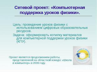 Цель: проведение уроков физики с использованием цифровых образовательных ресурсо