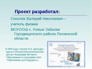 Соколов Валерий Николаевич – Соколов Валерий Николаевич – учитель физики МОУООШ