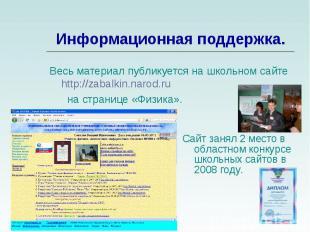 Весь материал публикуется на школьном сайте http://zabalkin.narod.ru Весь матери