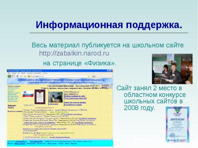 Весь материал публикуется на школьном сайте http://zabalkin.narod.ru Весь материал публикуется на школьном сайте http://zabalkin.narod.ru на странице «Физика».