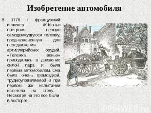 В 1770 г французский инженер Ж.Кюньо построил первую самодвижущуюся тележку, пре
