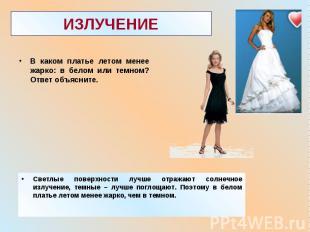 В каком платье летом менее жарко: в белом или темном? Ответ объясните. В каком п
