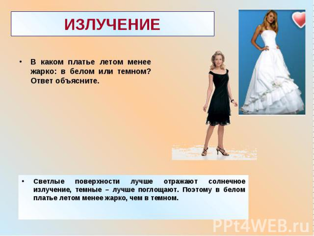 В каком платье летом менее жарко: в белом или темном? Ответ объясните. В каком платье летом менее жарко: в белом или темном? Ответ объясните.