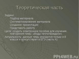 Задачи: Задачи: Подбор материала Систематизирование материала Создание презентац