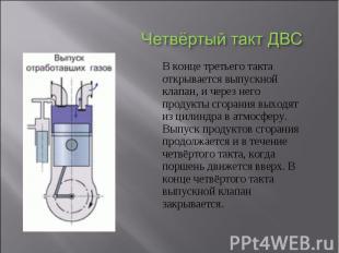 В конце третьего такта открывается выпускной клапан, и через него продукты сгора